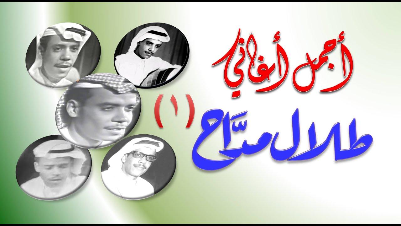 اجمل اغاني طلال المداح 5