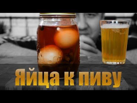 Проверка рецепта: Маринованные яйца