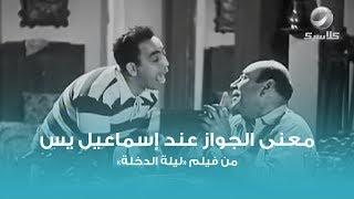 إسماعيل ياسين بيشرح معنى الجواز - من فيلم ليلة الدخلة