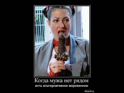 Смешные неприличные Новые Русские демотиваторы. БАБЫ УМЕЮТ ВСЁ.. наша RUSSIA.