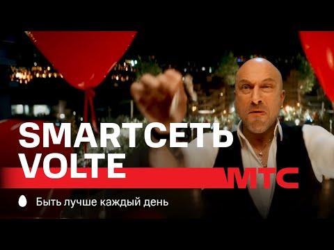 МТС | SMARTСЕТЬ — VoLTE | Годовщина