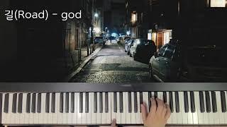 길(Road) -지오디(god) 피아노 연주 arranged by 송근영