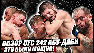 ЧТО ПРОИЗОШЛО В БОЮ ХАБИБА И ДАСТИНА? ОБЗОР UFC 242: ТУХУГОВ. МАХАЧЕВ. БАРБОЗА - ФЕЛДЕР. ТАЙСУМОВ.