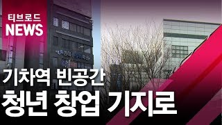 [부산]기차역 빈공간 청년 창업 기지로/티브로드
