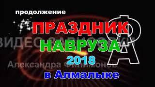 """Алмалык Празднование """"НАВРУЗа"""" 2018"""