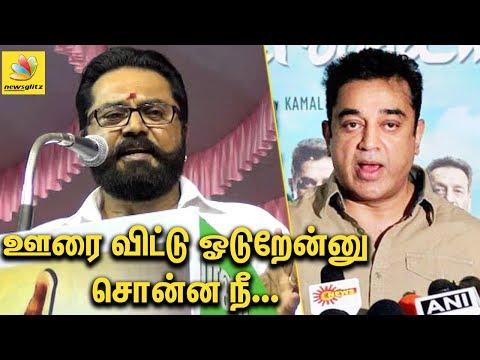 ஊரை விட்டு ஓடுறேன்னு சொன்ன நீயா நாட்டை காப்பாத்துவ  | Sarathkumar against Kamal | Speech
