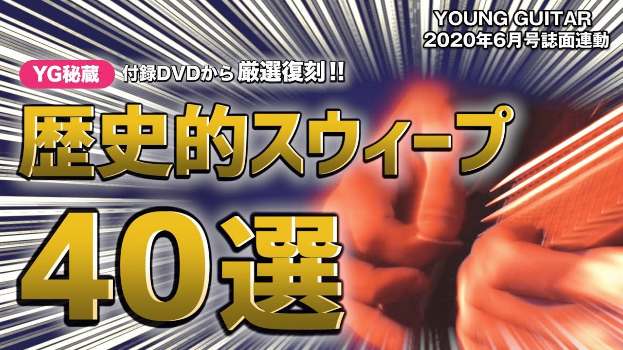 YG秘蔵 歴史的スウィープ40選 ヤング ...