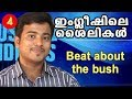 Beat about the bush l Useful IDIOMS in English
