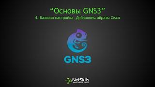 4.Основы GNS3. Базовая настройка. Добавляем образы Cisco