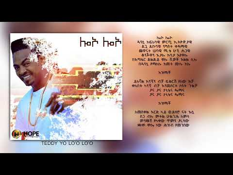 Teddy Yo - Lo'o Lo'o   ሎኦ ሎኦ - New Ethiopian Music 2018 (Official Audio W/Lyrics) thumbnail
