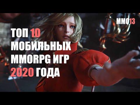 Топ 10 мобильных MMORPG игр  2020 года которые выйдут в России