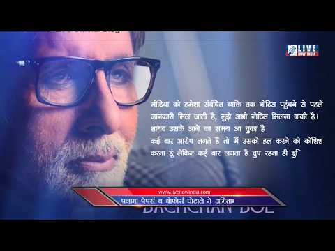 Amitabh Bachchan On Offshore Account Allegations - Live Now India