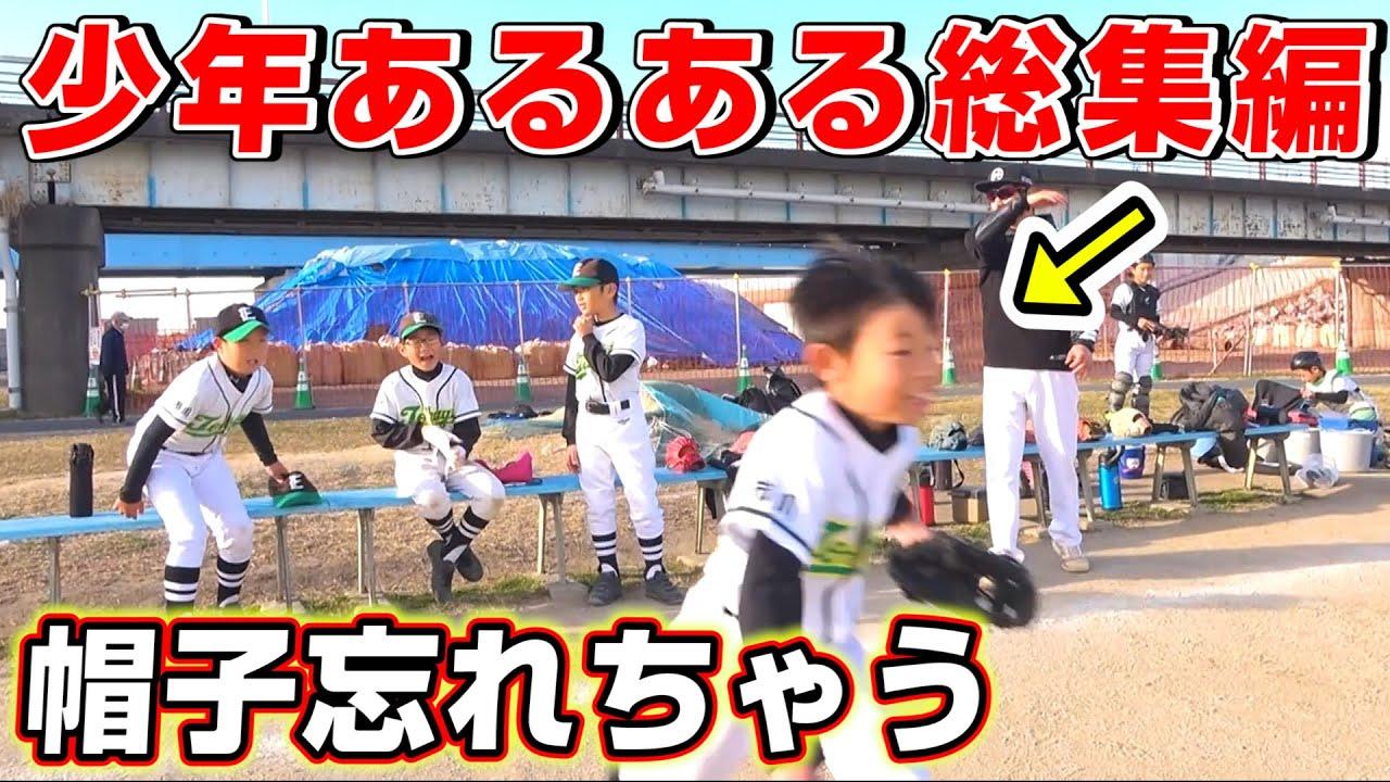 野球あるある名作選!現役野球少年たちの演技がリアルすぎて面白いww【こどもの日】