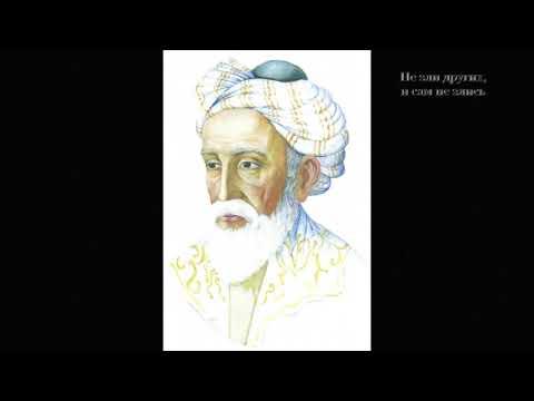 Омар Хайям - не зли других, и сам не злись (Читает Михаил Окатьев)