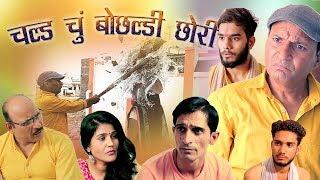 चल्ड चूं बोछ्ल्ड्डी छोरी rajashthani hariyanvi comedy by Murari lal pareek