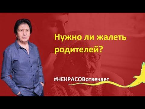 Анатолий Некрасов - Нужно ли жалеть родителей?