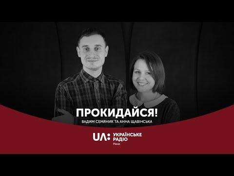 """Як перевірити якість одягу та взуття?     """"Прокидайся"""" Українське радіо Рівне"""