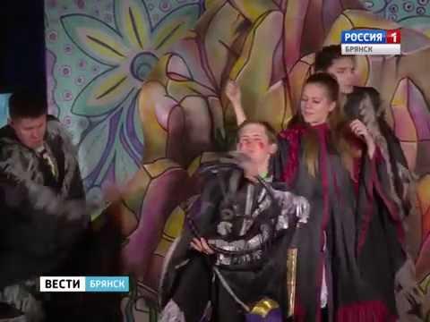 В Брянске с гастролями Тульский ТЮЗ