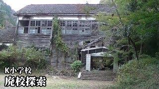 【廃校】渓流が流れるK小学校を探索してみた!【廃墟探索】