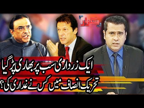 Takrar With Imran Khan - 5 March 2018 - Express News