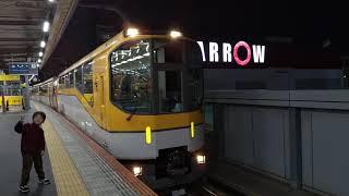 【近鉄】20000系・楽 東花園発車