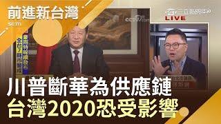 逼中國重回談判桌!川普出招斬斷華為供應鏈 台灣2020恐受貿易戰左右?|林楚茵主持|【前進新台灣完整版】20190520|三立新聞台