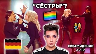 S!sters - Sister (Germany) Евровидение 2019 | REACTION (реакция)