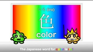 Japanese Vocabulary - Colors in Japanese - Iro 色
