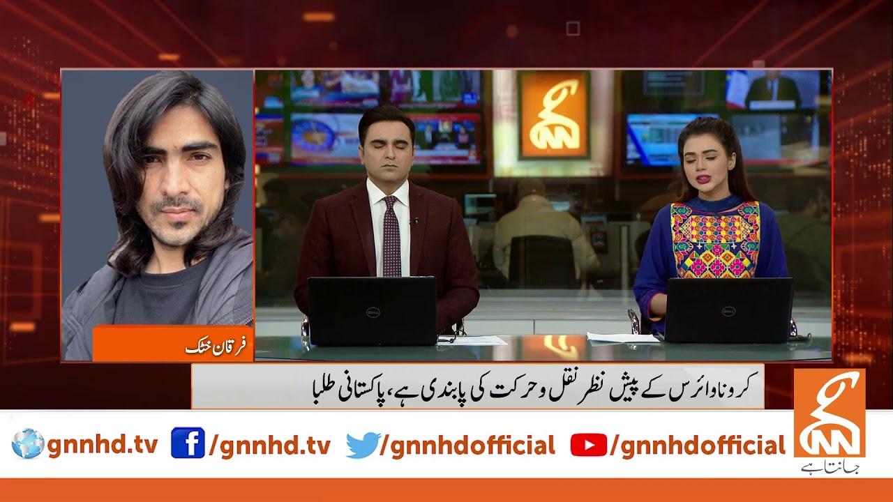 Pakistani student Furqan Khattak in Wuhan briefs situation regarding Coronavirus Outbreak | GNN
