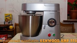 Кухонный комбайн KENWOOD KMP 771 - Распаковка, Обзор.