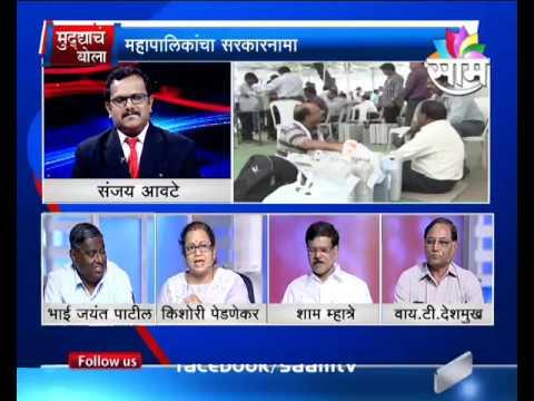 #MuddyachBola : Panvel Elections