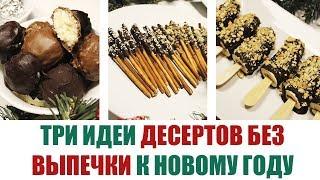 ВКУСНЯШКИ НА НОВЫЙ ГОД // ДЕСЕРТЫ БЕЗ ВЫПЕЧКИ