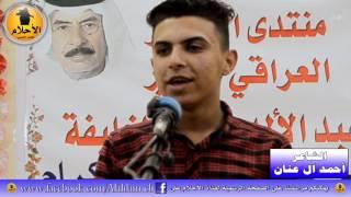 الشاعر أحمد آل عنان ... آمسية الشمس أجمل في بلادي