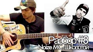 show MONICA Разбор #8 - Noize Mc - Школотой (видео урок как играть)