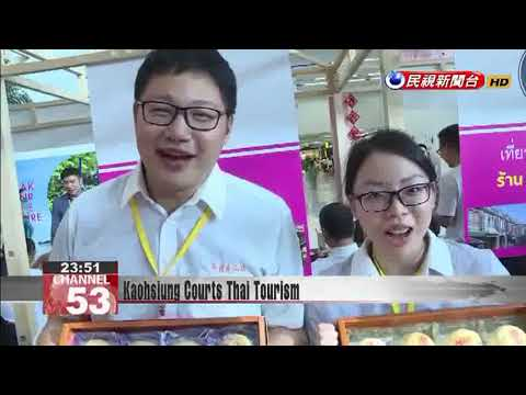 Kaohsiung Tourism Bureau holds promotional event in Bangkok