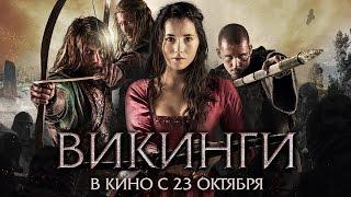 Викинги - Официальный трейлер (HD)
