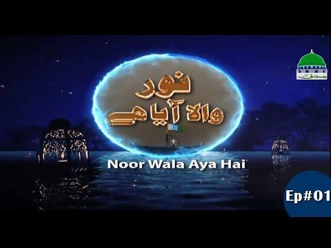 Noor Wala Aya Hai - Ep 01
