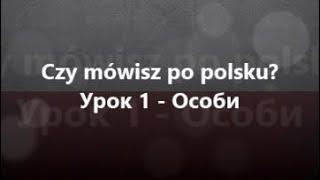 Польська мова: Урок 1 - Особи