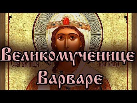 Святая Великомученица Варвара: житие, молитвы, в чем помогает (8 фото + 2 видео)