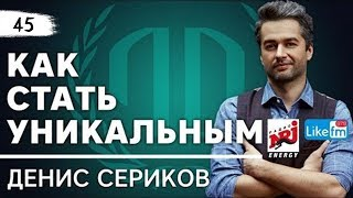 Денис Сериков - Генеральный продюсер Радио ENERGY, Like FM «Как стать уникальным» Часть 2.