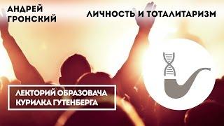 Андрей Гронский - Личность и тоталитаризм