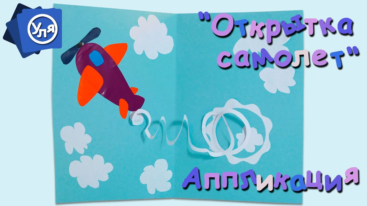 Цветы, самолет открытка папе