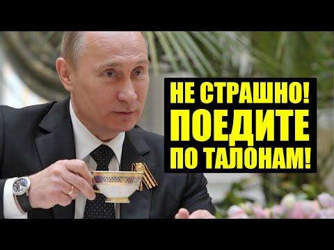 Путину понравилась идея Талонов на Продовольствие для россиян