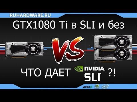 GTX1080Ti в SLI и без. Что дает SLI?