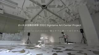 "DamaDamTal × Jun Futamata【さいたま国際芸術祭2020 DamaDamTal Exhibition ""幕はすでに開いております。""】Short Ver"