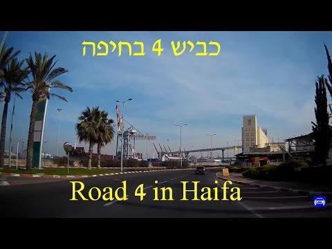 Haifa City tour on Road 4. From Tirat Carmel Junction to HaKrayot interchange נסיעה על כביש 4 בחיפה