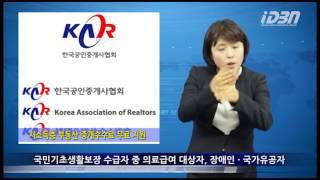 [iDBN news]저소득층 부동산 중개수수료 무료지원