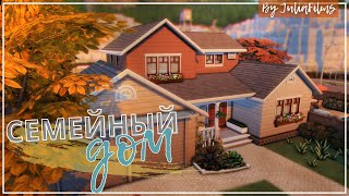 Семейный дом с историей I Строительство [The Sims 4]