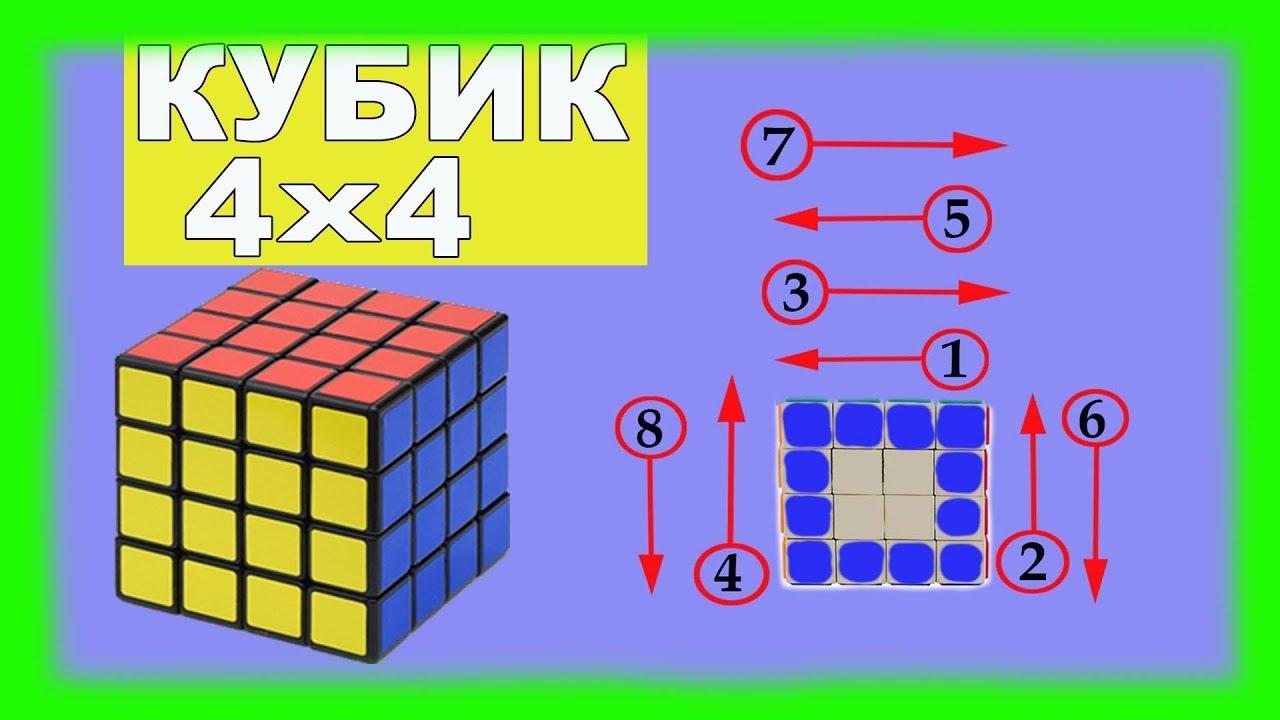 Нестандарной Мебели собираем кубик рубика 4х4 Менжинского Ярославского