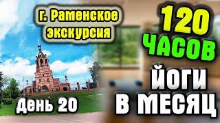 Город Раменское, Московская область - Экскурсия. 4х30=120 День 20